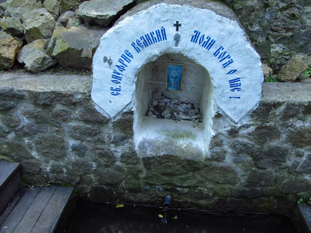 Свято-Онуфріївське джерело