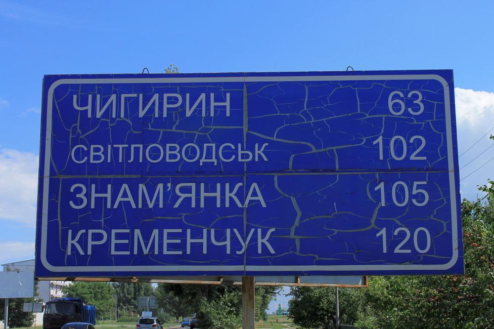 Черкаси - Суботів - Чигирин - Черкаси