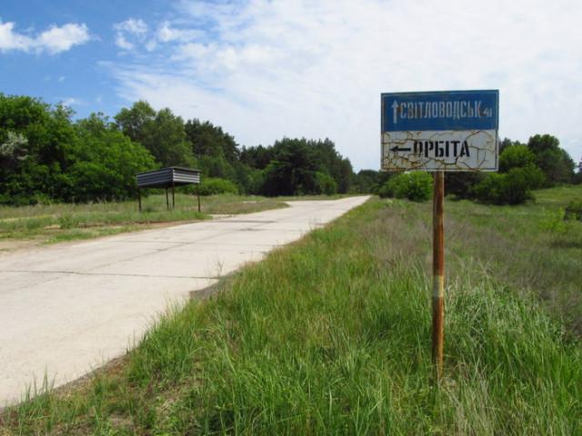 Орбіта Черкаська область