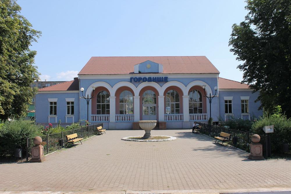 залізничний вокзал Городище