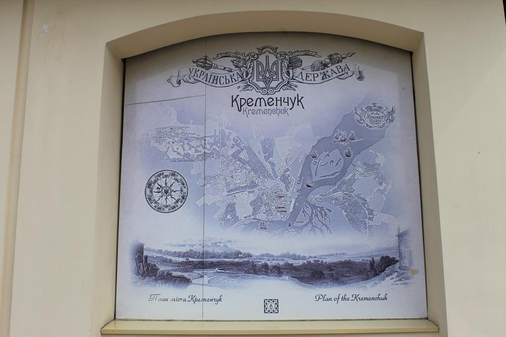 Кременчук історичний