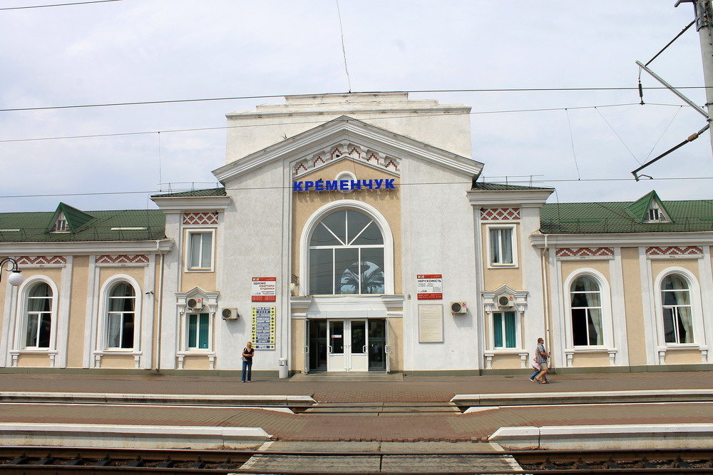 Кременчук вокзал