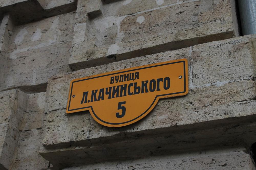 вулиця Качинського Одеса