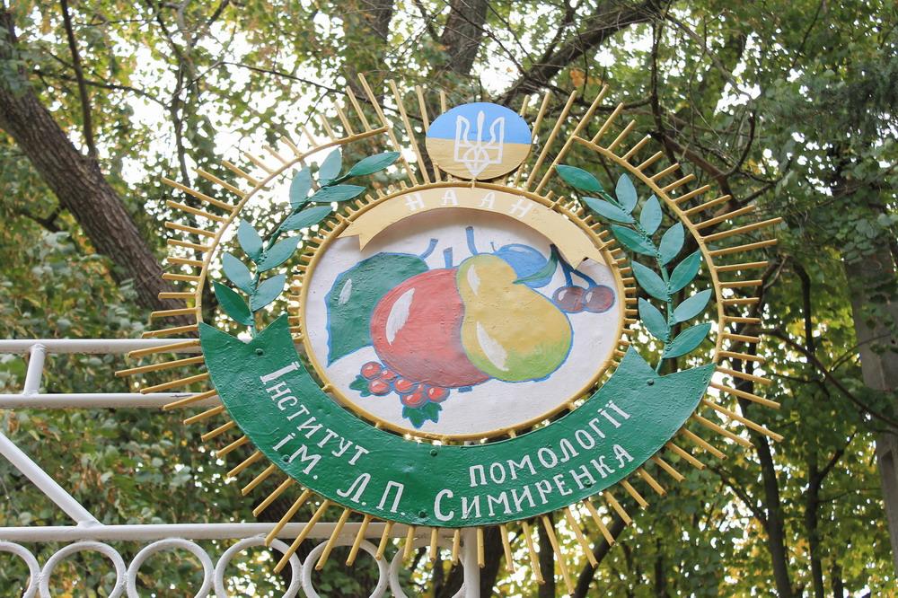 Інститут помології імені Л.П. Симиренка