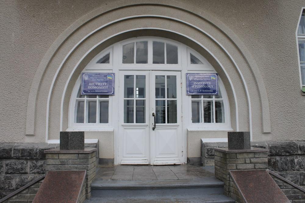 Інститут помології Мліїв