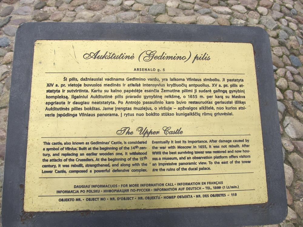 Башта Гедиміна