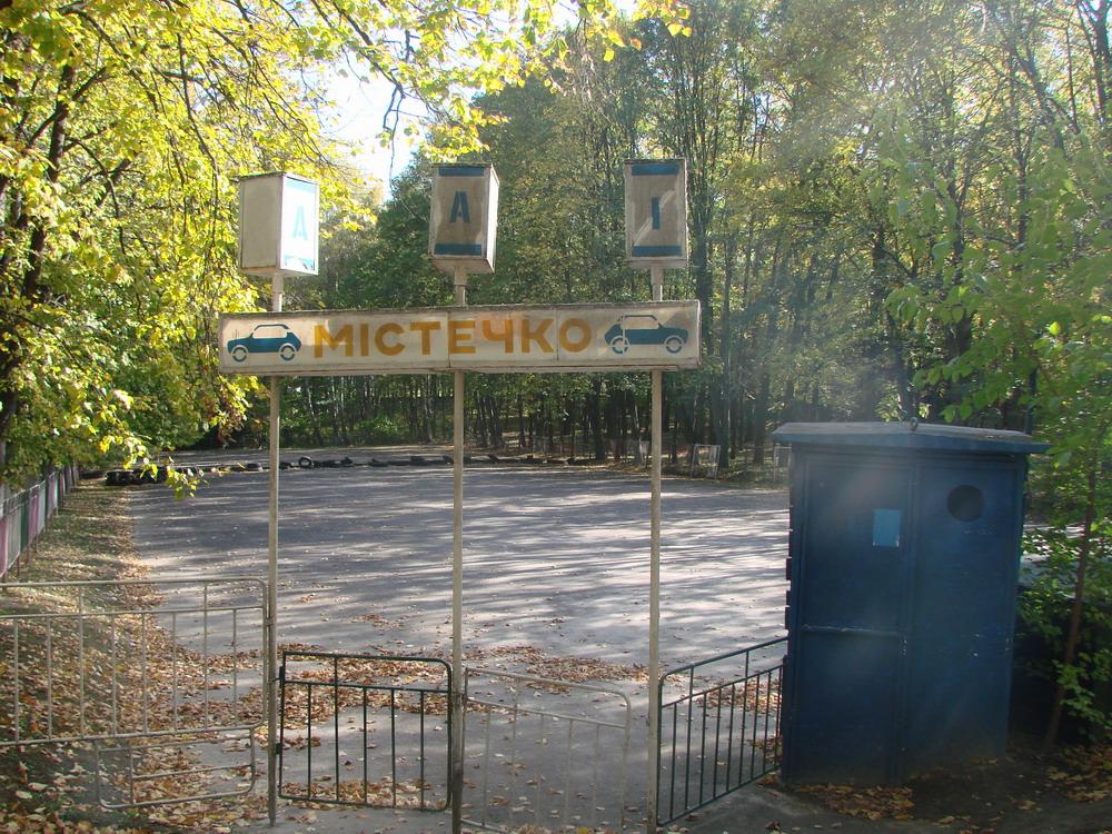 Парк Перемоги