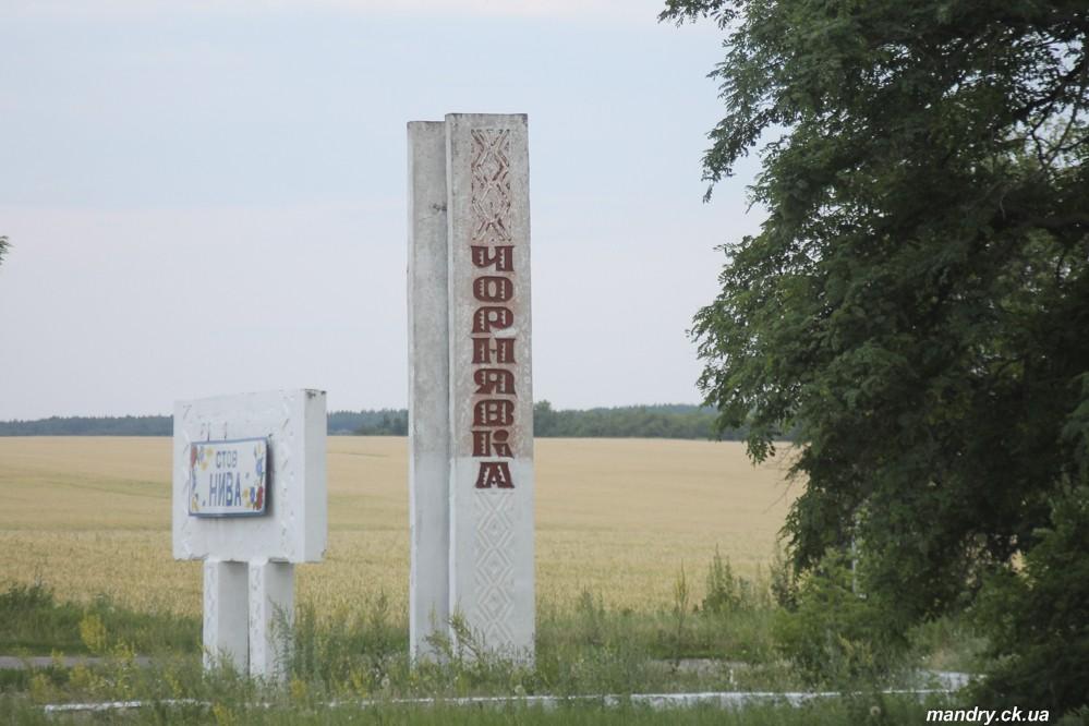 Чигринщина, Леськи, Чорнявка