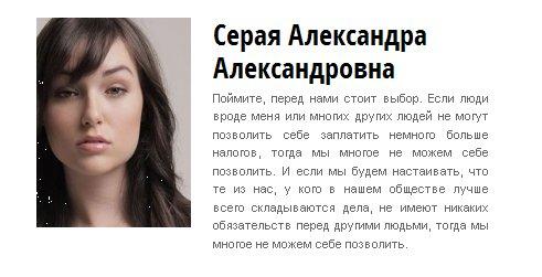 Серая Александра aka Sasha Grey