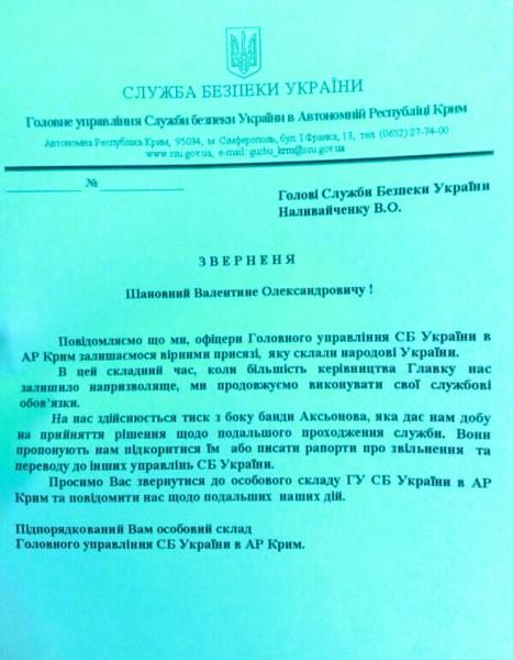сбу_крым