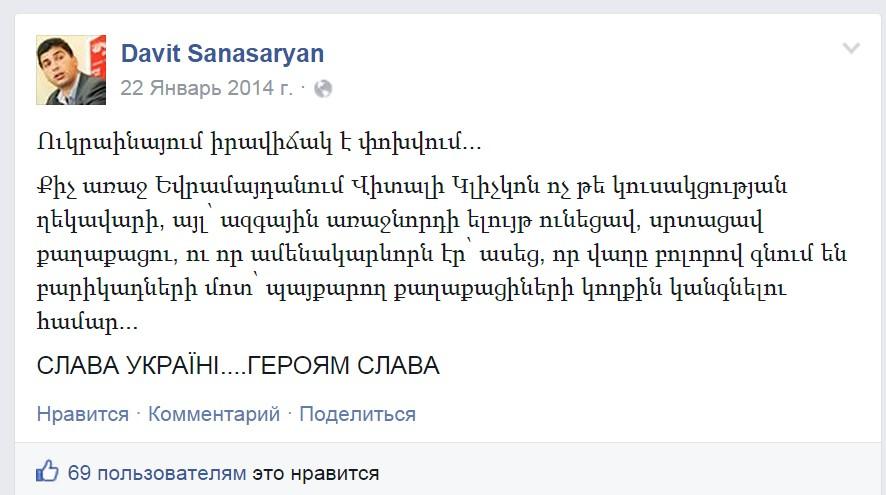 sanasaryan02