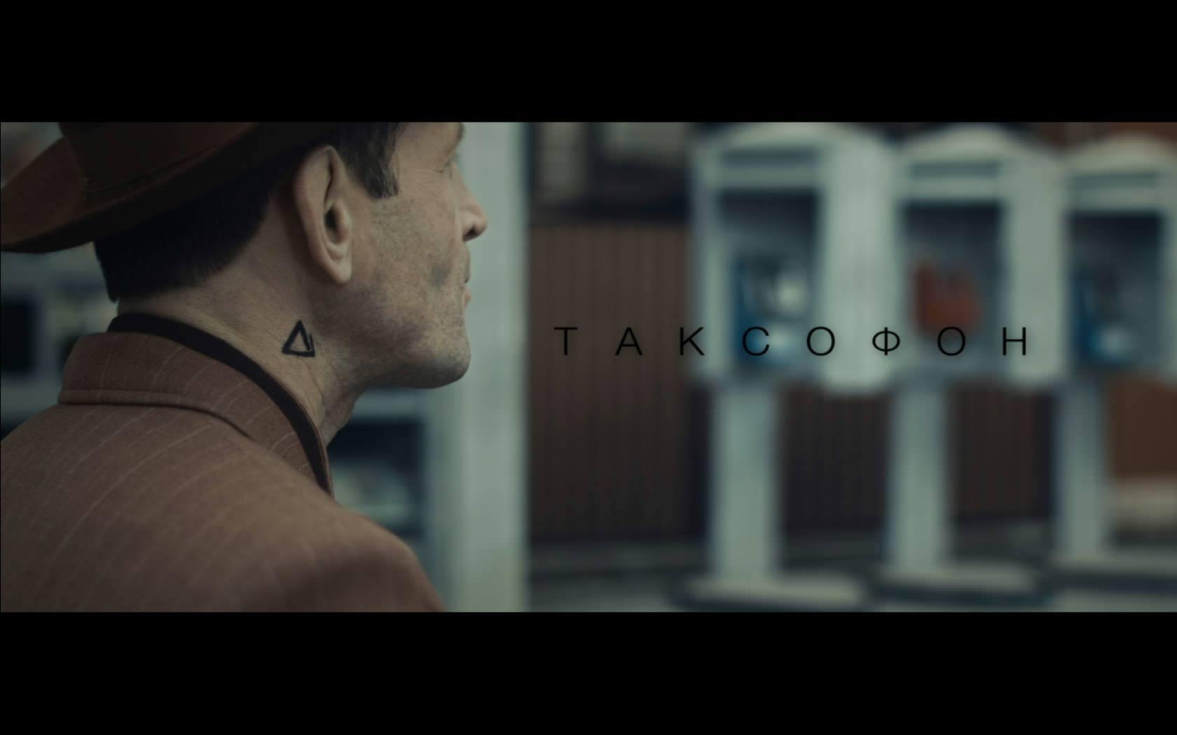 taksofon1