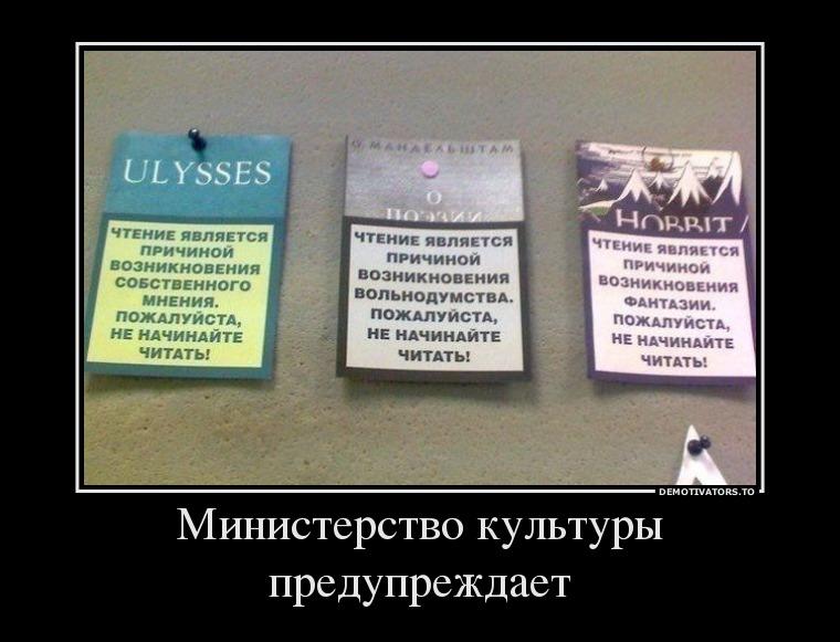 35153425_ministerstvo-kulturyi-preduprezhdaet