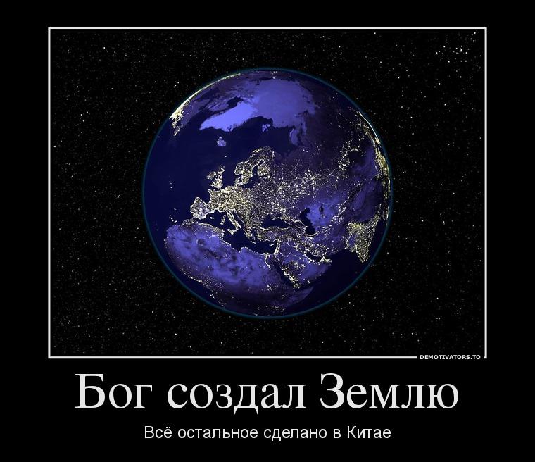 38241363_bog-sozdal-zemlyu
