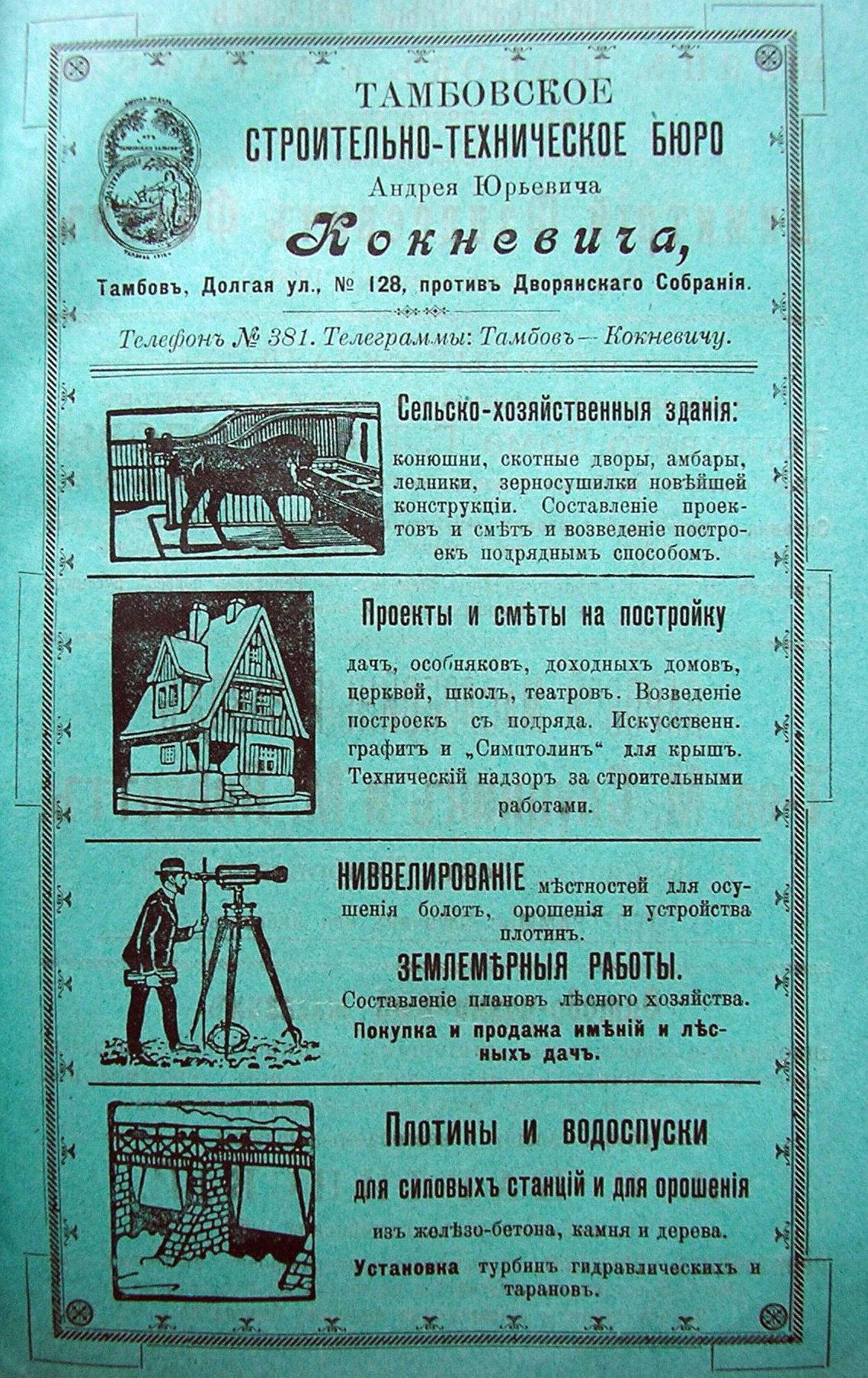 стройка-1914.-2jpg