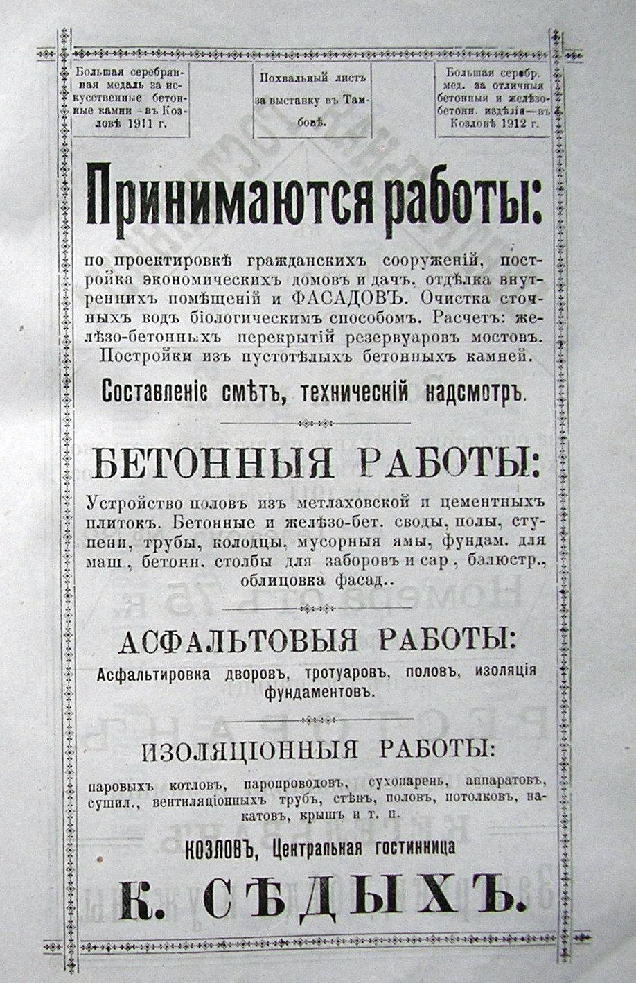 стройка-1914