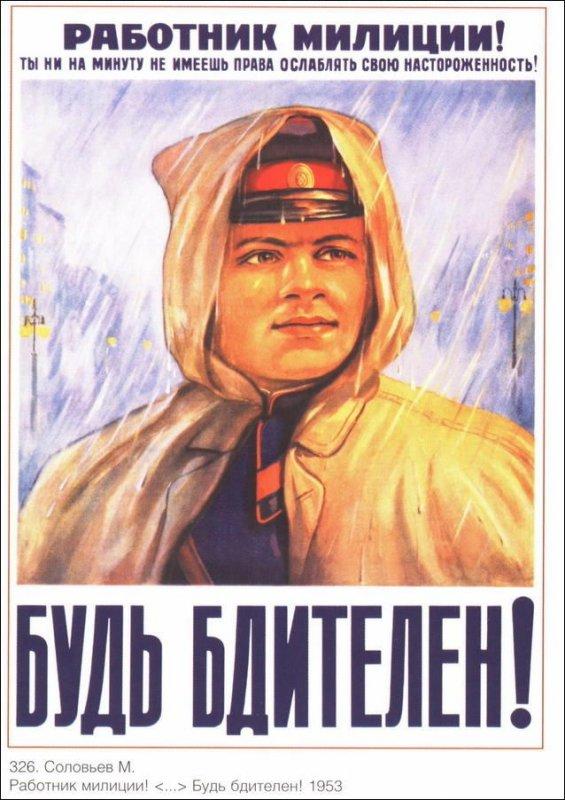 plakaty-sovetskie-eto-interesno-poznavatelno-kartinki_9456344439