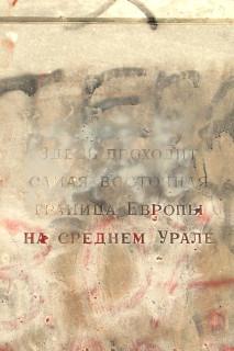 Здесь проходит самая восточная граница Европы- на Среднем Урале