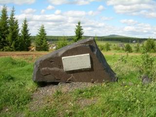 Памятный знак на месте находки первого российского алмаза.