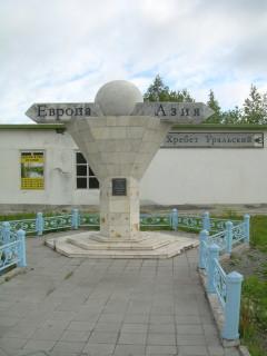 Граница между Европой и Азией: Обелиск на станции Хребет Уральский