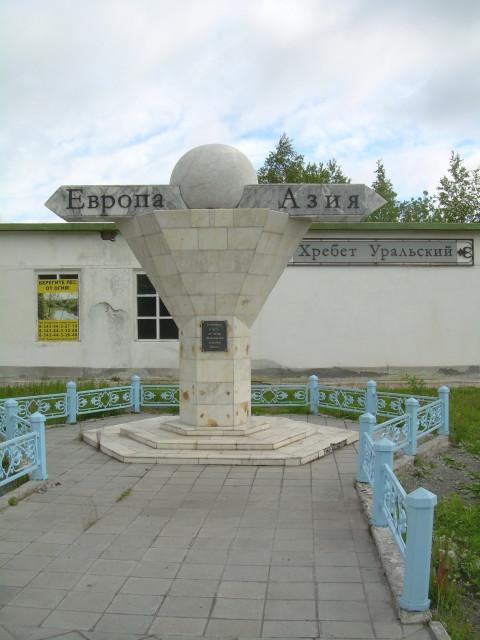 Европа-Азия на ст. Хребет Уральский (Горнозаводской железной дороги)