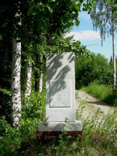 Граница между Европой и Азией: Каменое обещание у Старой Билимбаевской дороге у Новоуральска