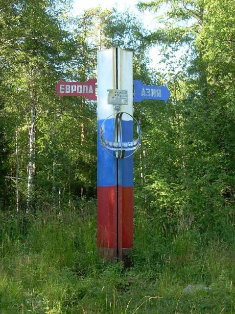 Европа-Азия. Новоуральск