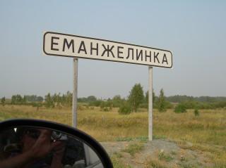 Еманжелинка