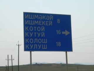 Башкирские деревни