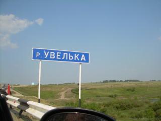 р. Увелька