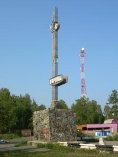 Граница между Европой и Азией: Обелиск на перевале через хребет Урал-Тау у Златоуста