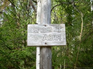 Граница между Европой и Азией: Табличка у Старика-Камня