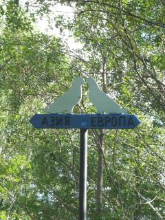 Граница между Европой и Азией: Знак на горе Котел