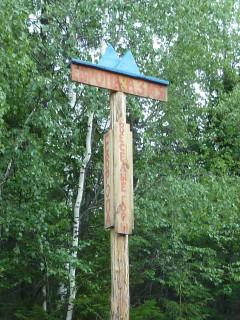 Граница между Европой и Азией: Знак у горы Билимбай