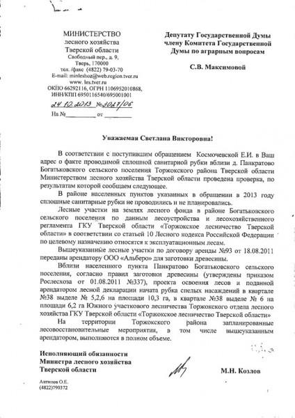 Ответ-Максимовой.doc-i