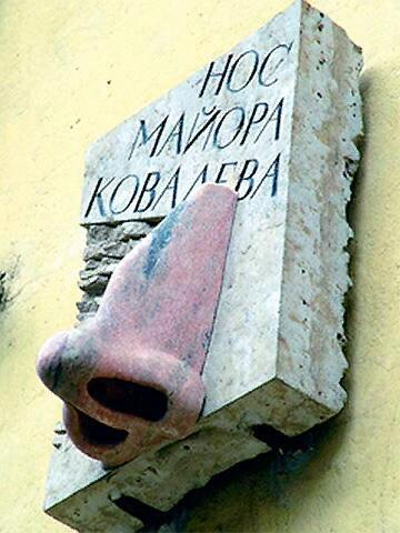 Нос майора Ковалева. Санкт-Петербург