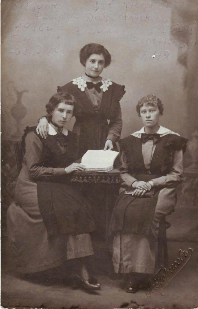 Гатчина, 1916