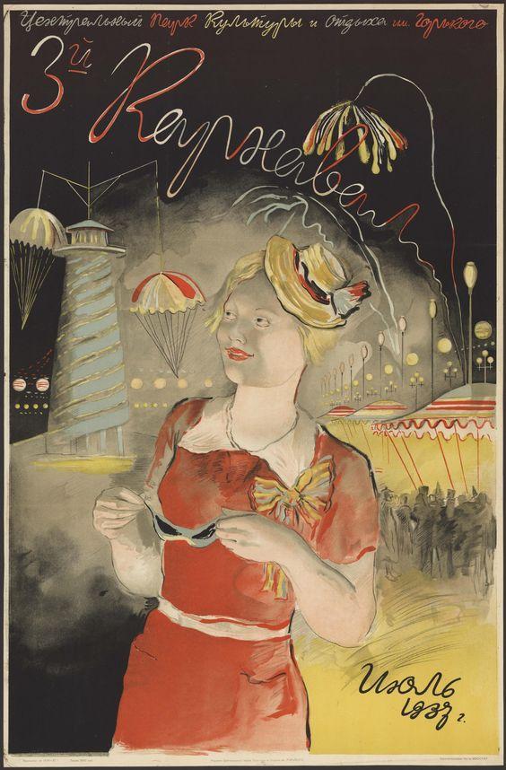 Афиша третьего карнавала в ЦПКиО имени Горького, Москва, 1937