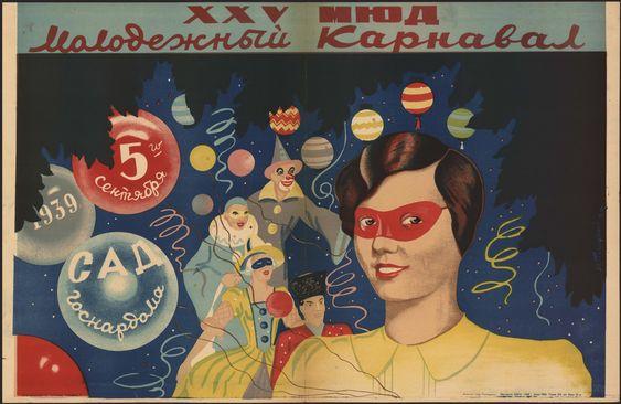 Афиша молодежного карнавала, 1939