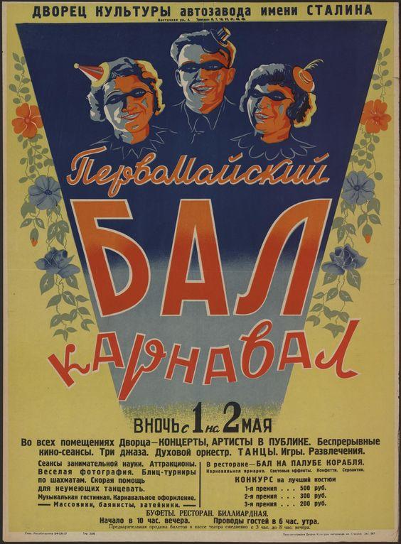 Афиша Первомайского бала-маскарада во Дворце культуры автозавода имени Сталина,Москва.