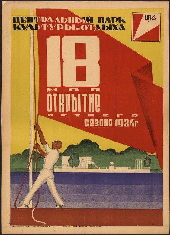 Афиша ЦПКО, Ленинград, 1934