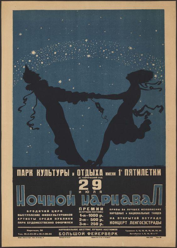 Афиша ночного карнавала, Ленинград, 1937