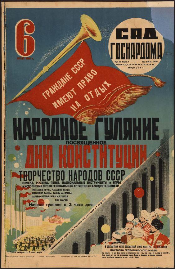 Ленинград, 1936