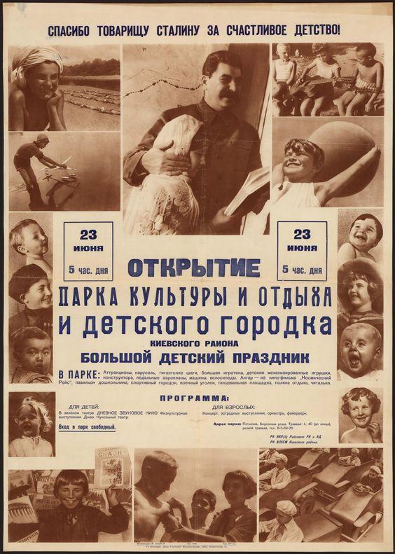 Афиша открытия Парка культуры и отдыха и детского городка, Москва.