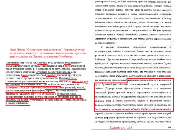 Ilyin-Bulaev-p-303