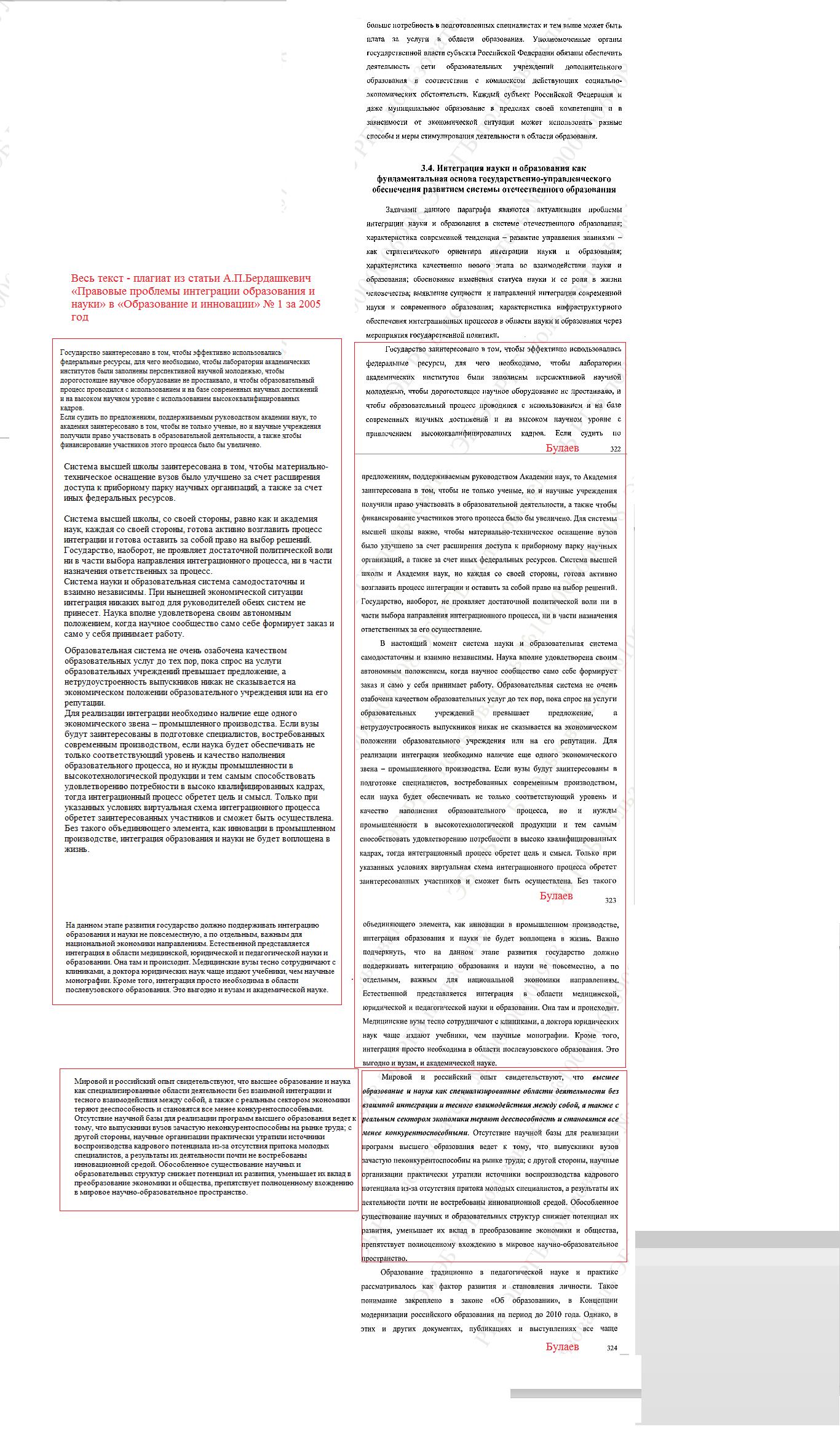 Berdashkevich-Bulaev-322-324