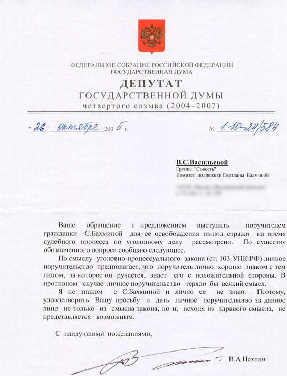 Deputat_Pekhtin_Bakhmina