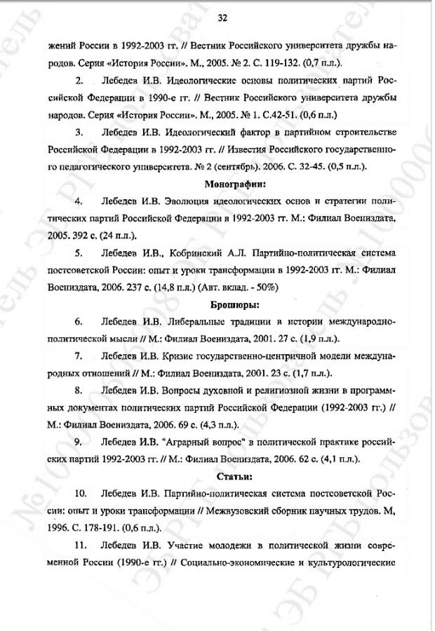 Лебедев И.В. Идеологический