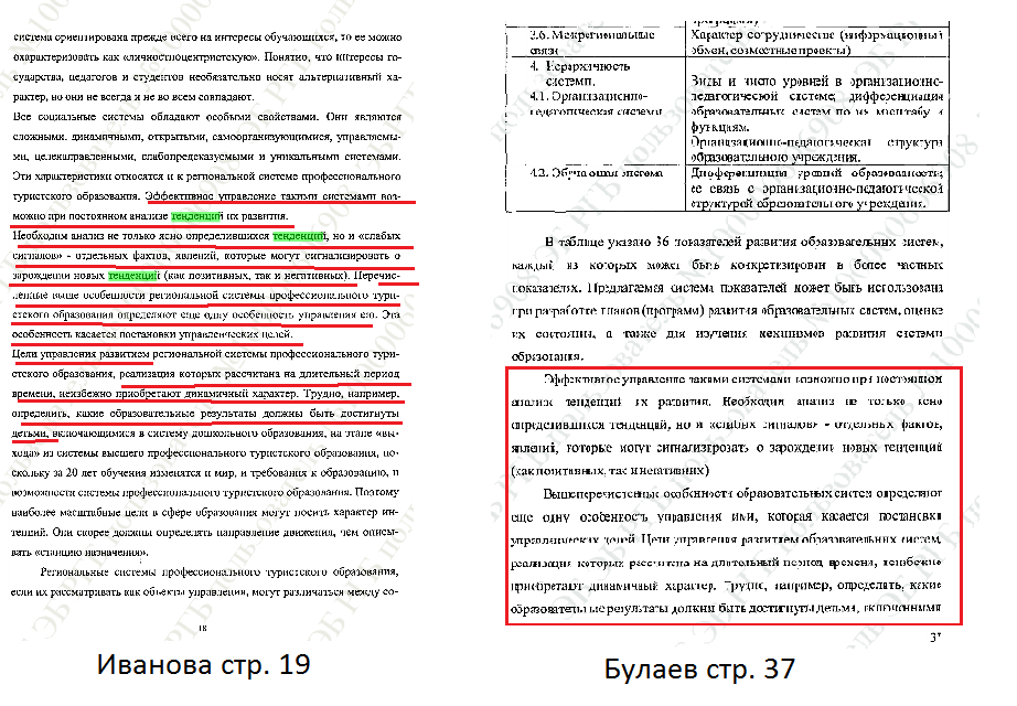 Ivanova-p-19