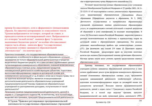 Idiocy-Urukov-Bulaev-p.216